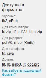 Formaty Litres.ru: fb2, epub, txt, rtf, pdf, html, mobi, java itd.