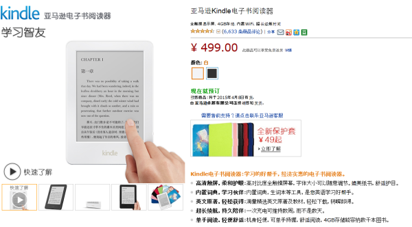 kindle-7-bialy-chiny