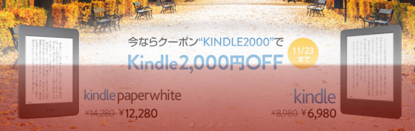 kindle-japonia-pl